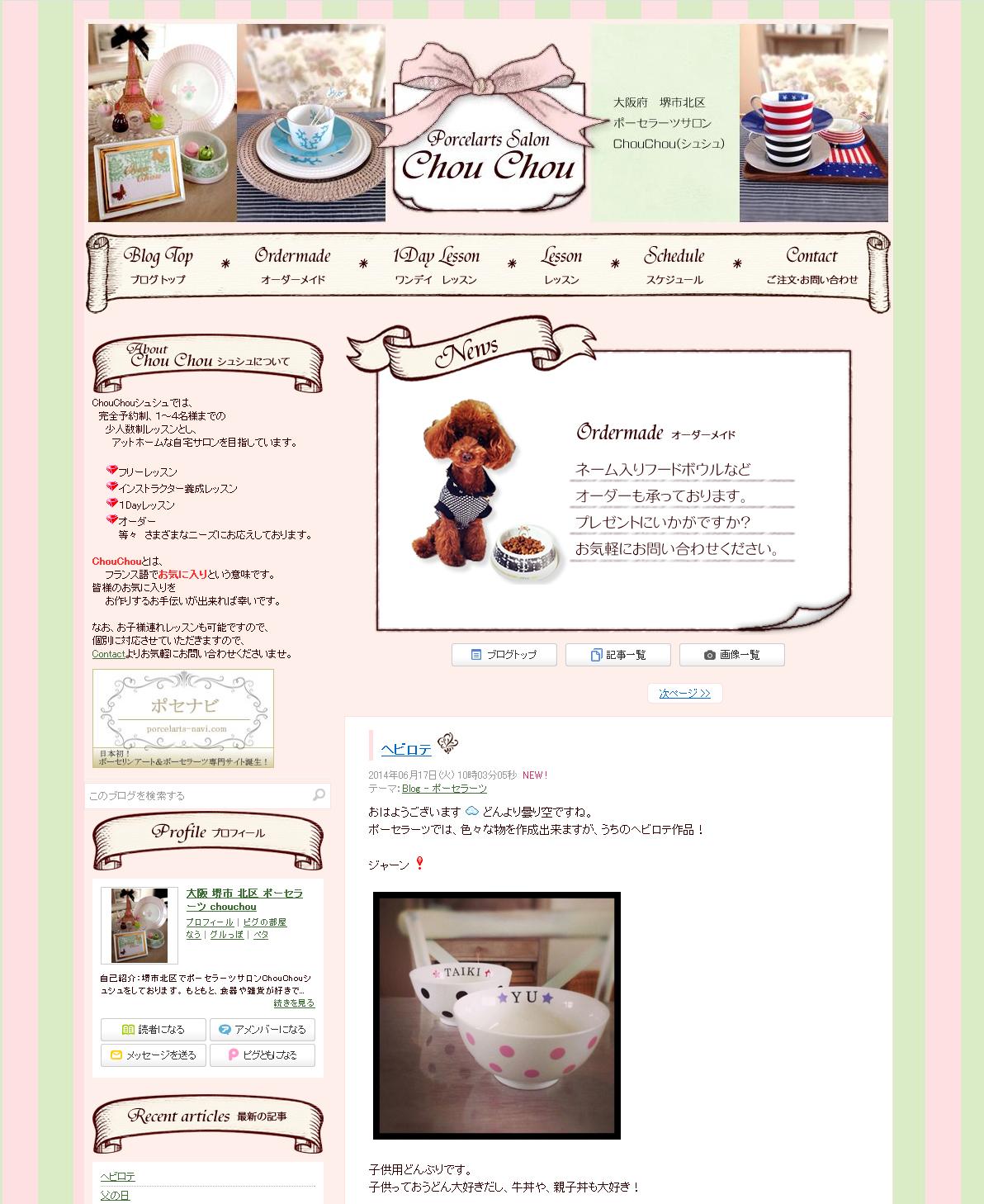 blog_chouchou