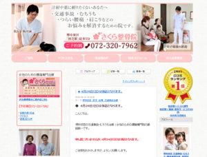 blog_sakuraseikotuin2
