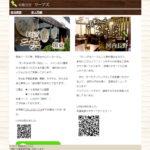 和風ダイニング 二葉&Cafe Restaurant ふたば リニューアル