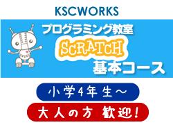 Scratchプログラミング