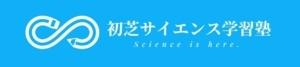 阪大生が教える理系専門個別学習塾 初芝サイエンス学習塾